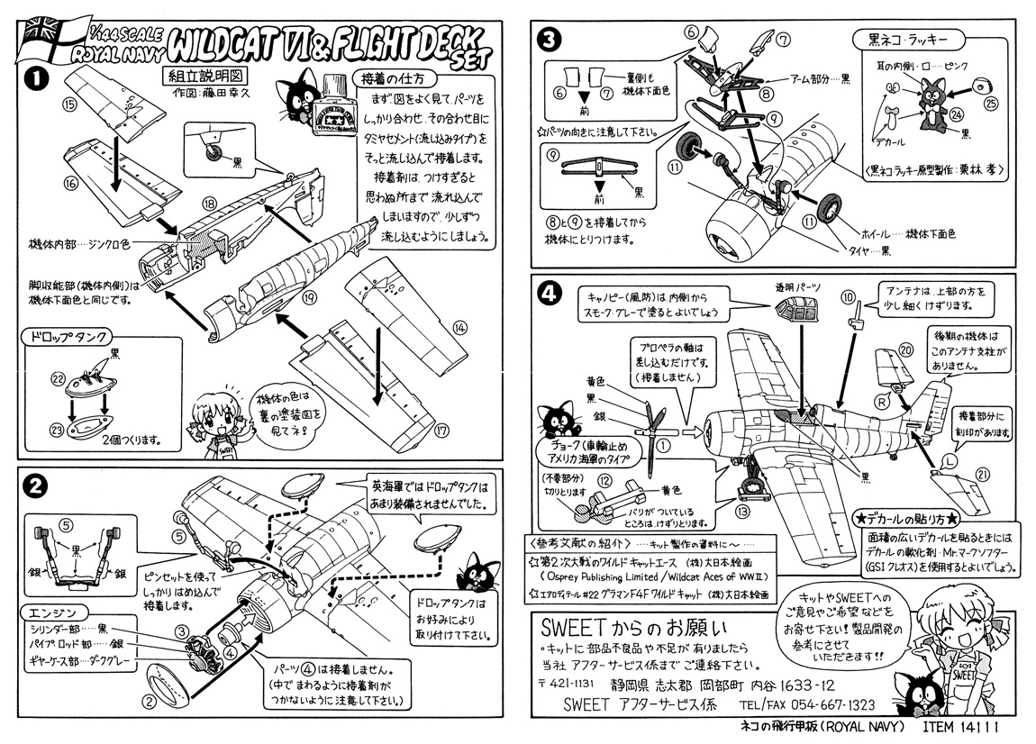 Wildcat/Martlet Mk. VI Instructions plan, SWEET, 1/144