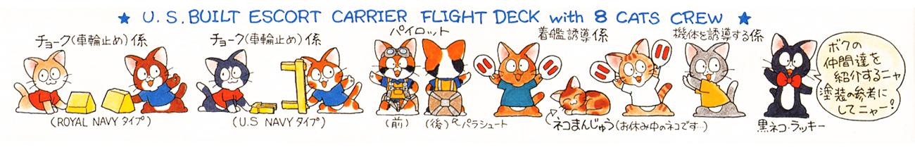 8 Cats Crew